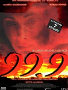 99.9 - Spanish poster (xs thumbnail)