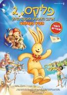 Felix 2 - Der Hase und die verflixte Zeitmaschine - Israeli Movie Poster (xs thumbnail)
