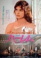 Harem - Japanese Movie Poster (xs thumbnail)