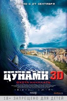 Bait - Russian Movie Poster (xs thumbnail)