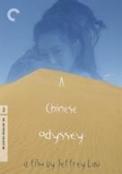 Sai yau gei: Dai yat baak ling yat wui ji - Yut gwong bou haap - Movie Cover (xs thumbnail)
