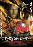 Search and Destroy - Japanese Movie Poster (xs thumbnail)