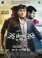 Billa 2 - Indian Movie Poster (xs thumbnail)
