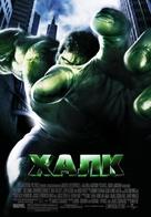 Hulk - Ukrainian Movie Poster (xs thumbnail)