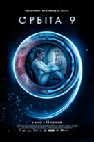 Órbita 9 - Ukrainian Movie Poster (xs thumbnail)