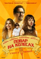 Chef - Ukrainian Movie Poster (xs thumbnail)