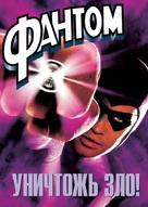 The Phantom - Russian DVD movie cover (xs thumbnail)