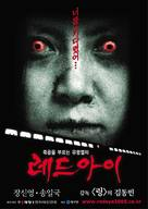 Red Eye - South Korean Movie Poster (xs thumbnail)