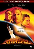 Armageddon - Bulgarian DVD movie cover (xs thumbnail)
