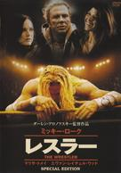 The Wrestler - Japanese Movie Cover (xs thumbnail)