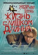 Das Leben ist zu lang - Russian Movie Poster (xs thumbnail)