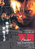 Shamo - South Korean poster (xs thumbnail)