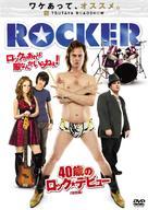The Rocker - Japanese DVD movie cover (xs thumbnail)