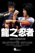 Long zhi ren zhe - Hong Kong Movie Poster (xs thumbnail)