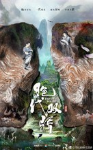 """Jue Dai Shuang Jiao"" - Chinese Movie Poster (xs thumbnail)"