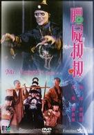 Jiang shi shu shu - Hong Kong Movie Cover (xs thumbnail)