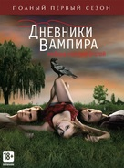 """The Vampire Diaries"" - Russian DVD movie cover (xs thumbnail)"
