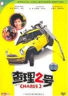 Das total verrückte Wunderauto - Chinese DVD cover (xs thumbnail)