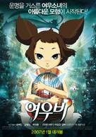 Yeu woo bi - South Korean Movie Poster (xs thumbnail)