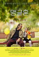Manglehorn - South Korean Movie Poster (xs thumbnail)