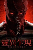 Brightburn - Taiwanese Movie Cover (xs thumbnail)