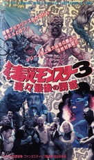 The Toxic Avenger Part III: The Last Temptation of Toxie - Japanese VHS cover (xs thumbnail)
