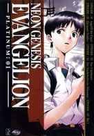 """Shin seiki evangerion"" - German DVD movie cover (xs thumbnail)"