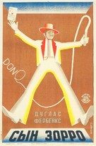Don Q Son of Zorro - Russian Movie Poster (xs thumbnail)