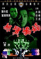 Wu yi bian fu - Hong Kong Movie Cover (xs thumbnail)