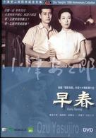 Soshun - Hong Kong DVD cover (xs thumbnail)