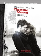 Remember Me - Russian Movie Poster (xs thumbnail)