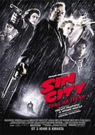 Sin City - Bulgarian Movie Poster (xs thumbnail)