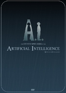 Artificial Intelligence: AI - German DVD movie cover (xs thumbnail)