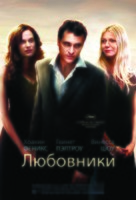Two Lovers - Russian Movie Poster (xs thumbnail)
