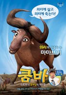 Khumba - South Korean Movie Poster (xs thumbnail)