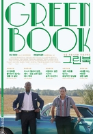 Green Book - South Korean Movie Poster (xs thumbnail)