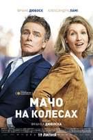 Tout le monde debout - Ukrainian Movie Poster (xs thumbnail)