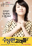 Soo-sang-han Go-gaek-deul - South Korean Movie Poster (xs thumbnail)
