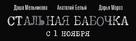 Stalnaya babochka - Russian Logo (xs thumbnail)