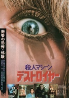 Destroyer - Japanese Movie Poster (xs thumbnail)