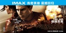 Jack Reacher: Never Go Back - Chinese Movie Poster (xs thumbnail)