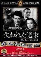 The Lost Weekend - Japanese DVD cover (xs thumbnail)