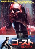 Death Ship - Japanese Movie Poster (xs thumbnail)