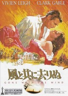 Gone with the Wind - Chinese Movie Poster (xs thumbnail)