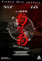 Dog Bite Dog - Hong Kong poster (xs thumbnail)