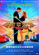 Blast from the Past - Chinese Movie Poster (xs thumbnail)