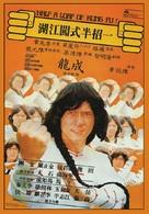 Dian zhi gong fu gan chian chan - Taiwanese Movie Poster (xs thumbnail)
