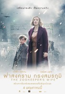 The Zookeeper's Wife - Thai Movie Poster (xs thumbnail)