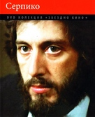 Serpico - Estonian Movie Cover (xs thumbnail)