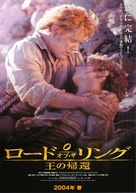 The Lord of the Rings: The Return of the King - Japanese Movie Poster (xs thumbnail)